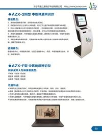 中医体质辨识系统三种型号可选