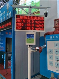 深圳工地扬尘噪音监测系统,扬尘TSP监测系统,扬尘监测系统