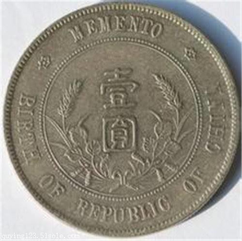 中华民国纪念币壹圆拍卖2018年价格