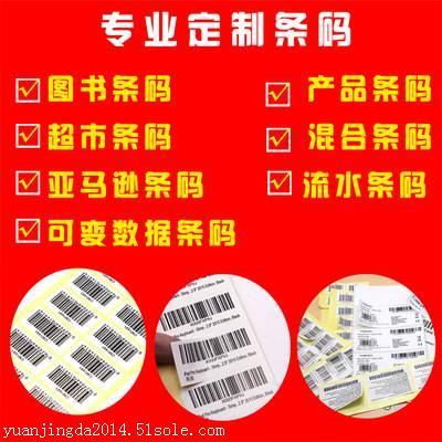 条码标签 流水号标签 工厂专业生产流水号标签印刷