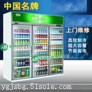上海金松冰柜冷柜售后维修上海各区设有维修