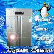 上海金松冰柜维修中心,专业的维修技师