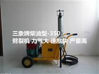 广东惠州劈裂机施工图片展示
