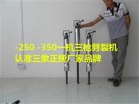 贵州安顺岩石液压劈裂机作业环保 高效安全一机可带多枪