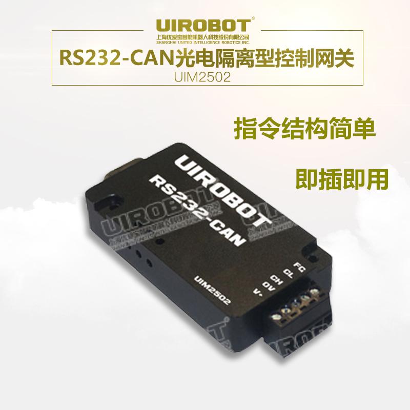 UIM2502光電隔離型控制網關