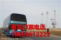 /班次查询蚌埠到长兴卧铺汽车长途卧铺客车