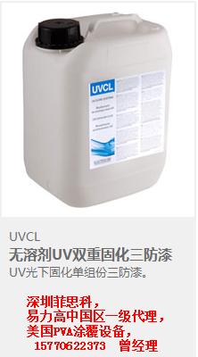 易力高 uvcl系列环保快干型三防漆