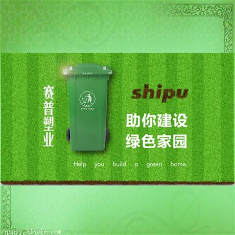 赛普240L塑料垃圾桶系列