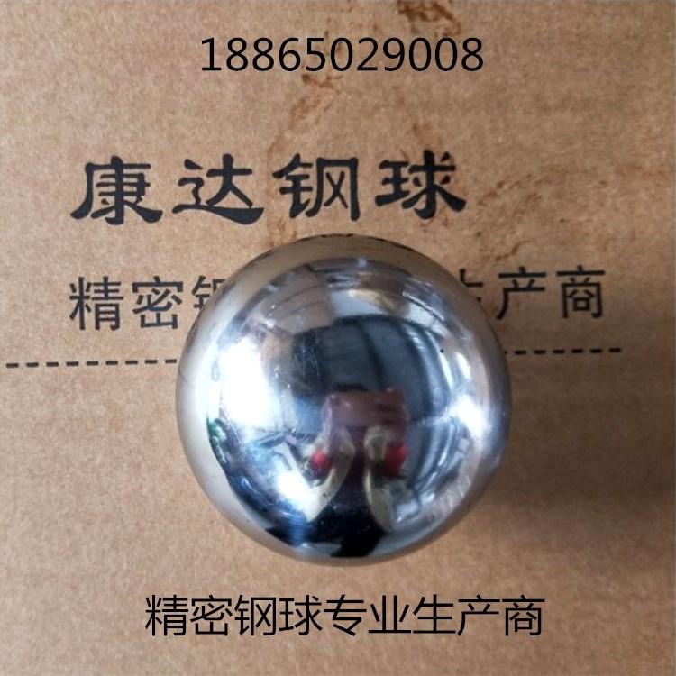 大规格轴承钢球90mm实心钢珠滚珠