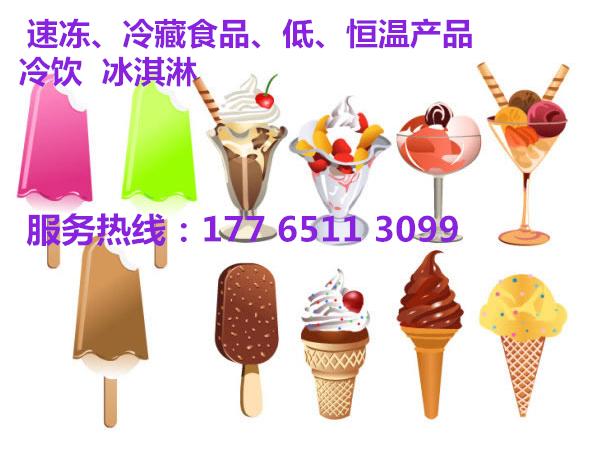 苏州到菏泽冷藏物流公司专线保温加热冷链车运输