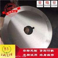 供应不锈钢材质防锈处理分切分条刀片