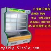 上海芙蓉冰柜冷柜售后维修上海各区设有维修点