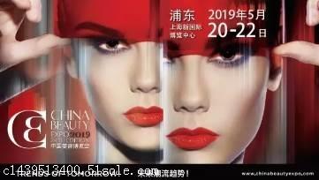 2019上海浦东新国际美博会,海新国际博览中心