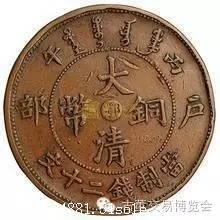 重庆市九龙坡区大清铜币免费鉴定