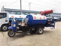 小型灑水車厂家、生产小型三轮雾炮灑水車地址