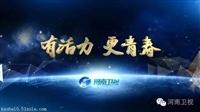 河南电视台广告代理/河南广播电视台广告部