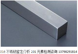 316不锈钢鉴定分析201元素检测咨询