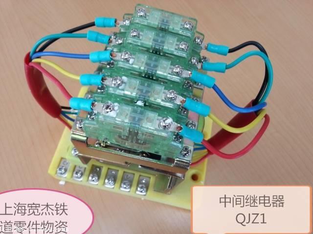 QJZ1中间继电器