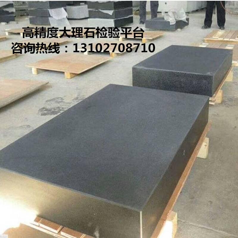 济南青大理石平台高精度厂家 定做大理石机械构件