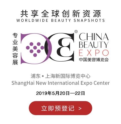2019上海美博会展馆展区分类