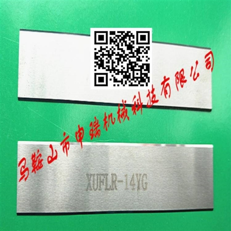 显示屏刮刀 85*18.5*0.5马鞍山市申瑞机械科技有限公司