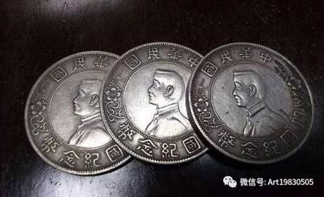 重庆市江北区孙中山纪念币免费鉴定