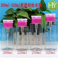 200ml 220ml 250ml 320ml卸妆水瓶 爽肤水瓶 美甲水瓶 PET塑料瓶