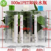 500mlVC卸妆水瓶 化妆水瓶 500mlPET塑料瓶 VC爆款瓶 爽肤水瓶