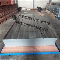 铸铁平台T型槽平板工作台生产厂家