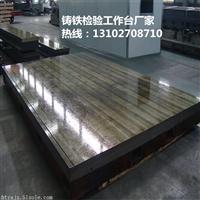 铸铁T型槽平台平板/永安生产厂家