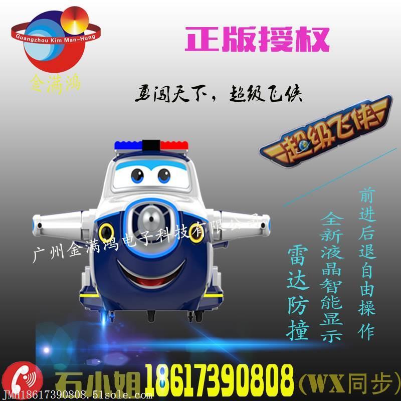 贝贝游戏机器人衹b*_正品厂家金满鸿直销超级飞侠机器人月亮车海豚贝贝