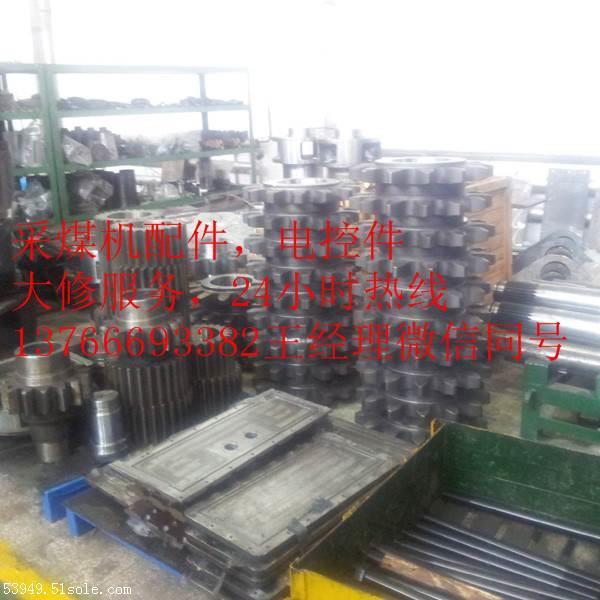 黑龙江哈尔滨鸡西采煤机配件生产厂家