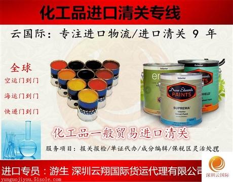 化工产品代理进口清关 化工品香港中转一般贸易报关