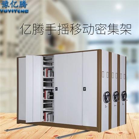 亿腾组档案室钢制移动密集柜厂家