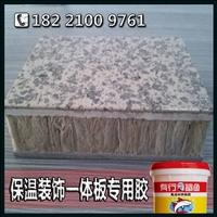 外墙保温装饰一体板聚氨酯胶粘合强度/耐高温阻燃/耐冻耐低温