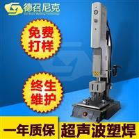 常州厂家供应 超声波塑料焊接机 电子医疗行业塑料焊接