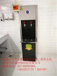 武汉开水器办公室直饮水机写字楼直饮水机