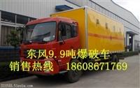 东风D6爆破器材运输车