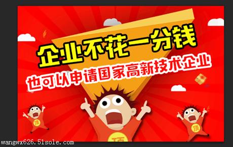 深圳宝安高新技术企业认定的申请条件有哪些