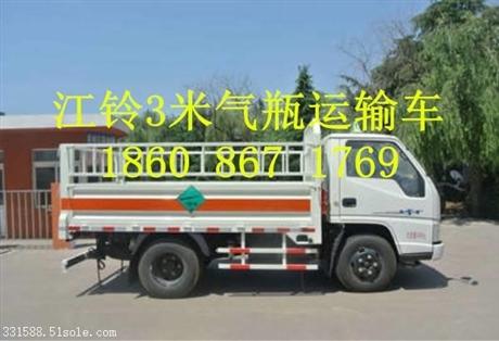 江铃气瓶运输车,危险品运输车