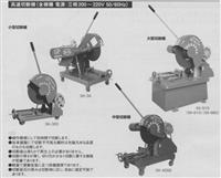 日本昭和機械工業切断机