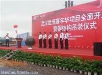 武汉开学典礼舞台搭建