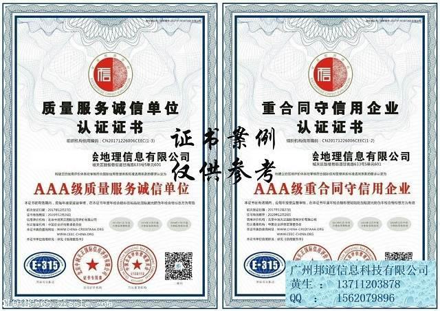 上海制冷设备安装工程公司AAA信用评级证书有哪些含金量