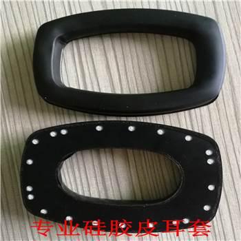 订做热压硅胶皮耳套 带定位孔胶件成型
