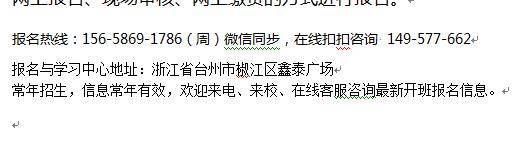 台州市咨询工程师职业考证辅导班