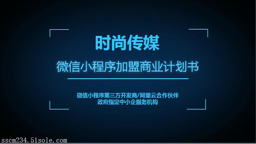 程序全国代理 小程序加盟合作 小程序招商加盟 小程序公司