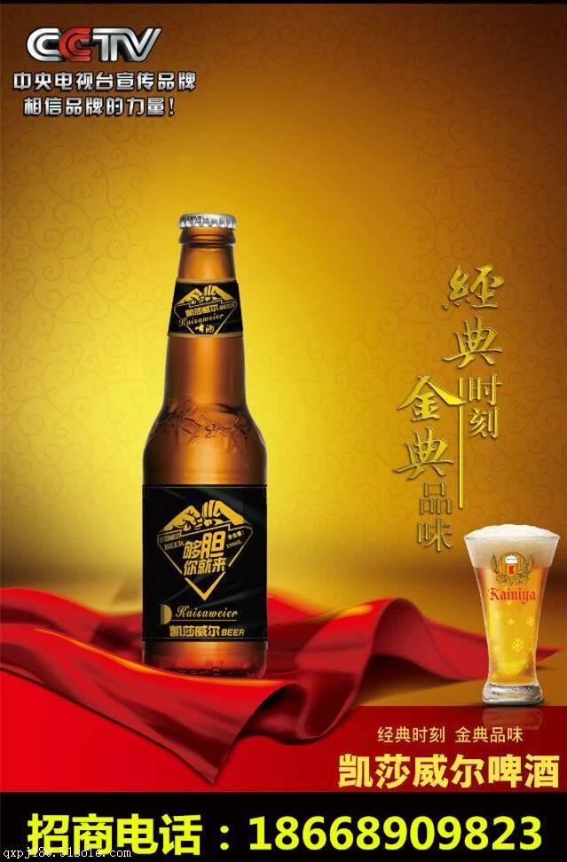 凯尼亚新品啤酒诚招夜场温州|丽水代理