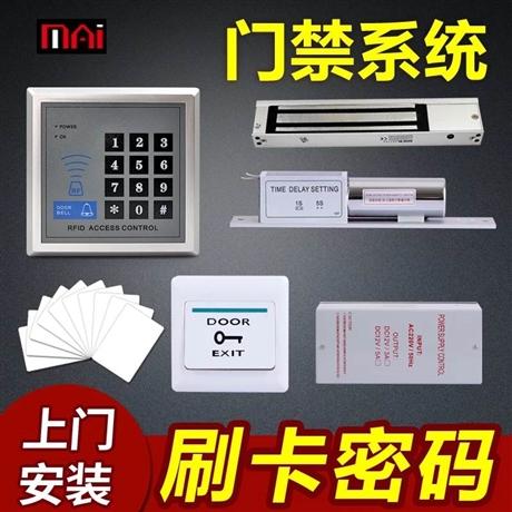西安公司电话门禁系统安装、换锁多少钱
