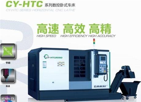CY-HTC系列数控卧式车床-云南机床厂