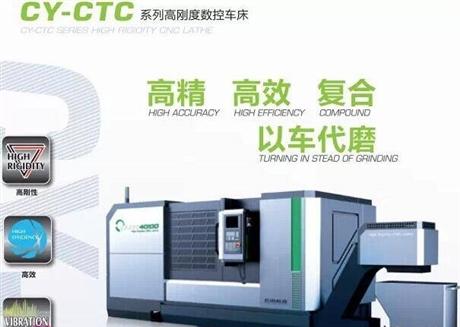 CY-CTC高刚度数控车床-云南机床厂